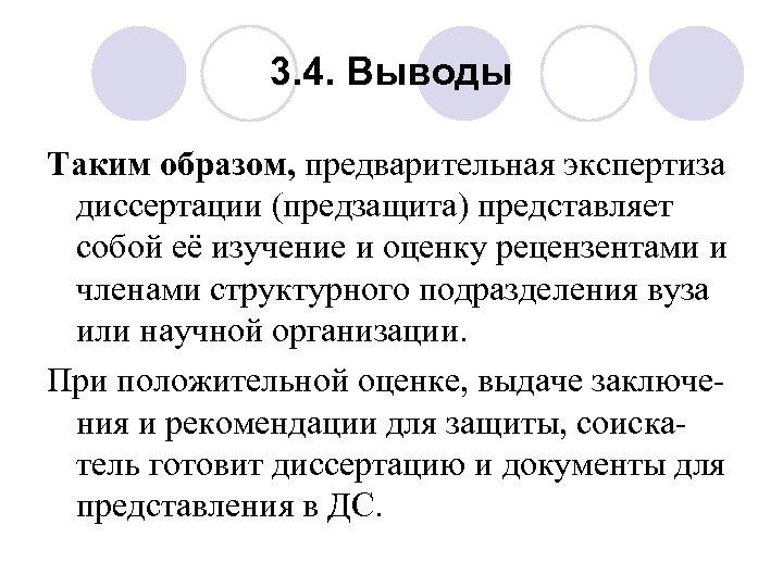 3. 4. Выводы Таким образом, предварительная экспертиза диссертации (предзащита) представляет собой её изучение и