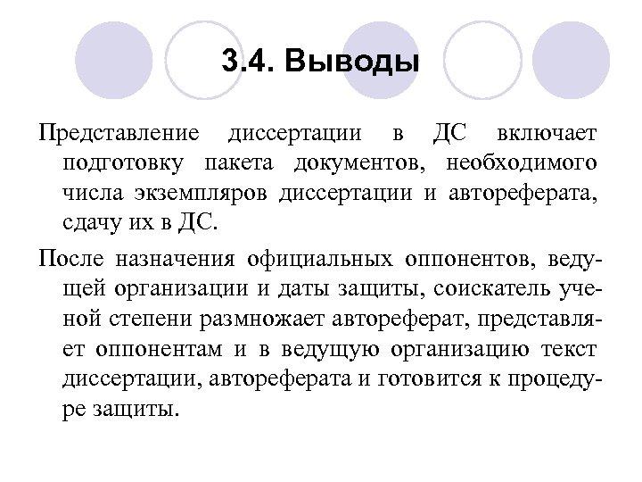 3. 4. Выводы Представление диссертации в ДС включает подготовку пакета документов, необходимого числа экземпляров