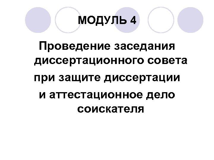 МОДУЛЬ 4 Проведение заседания диссертационного совета при защите диссертации и аттестационное дело соискателя