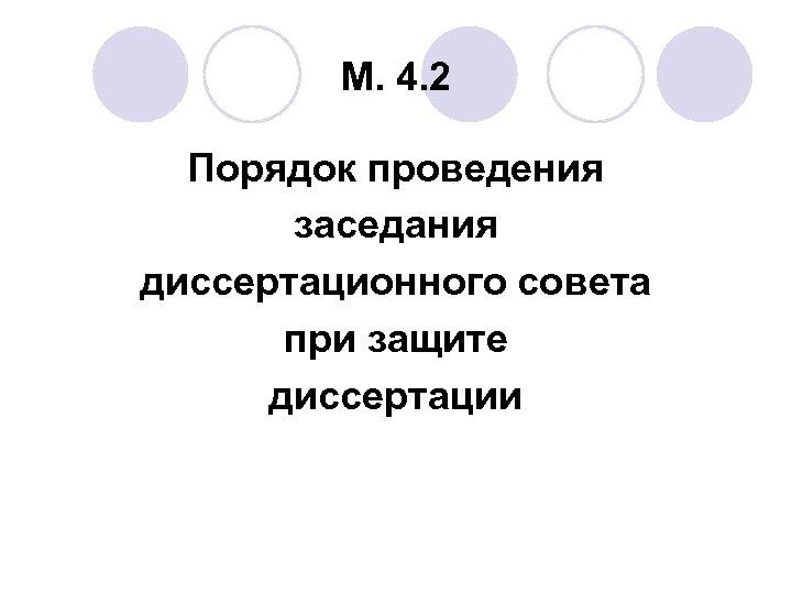М. 4. 2 Порядок проведения заседания диссертационного совета при защите диссертации