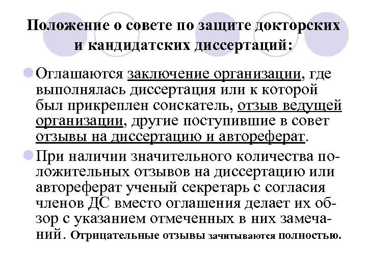 Положение о совете по защите докторских и кандидатских диссертаций: l Оглашаются заключение организации, где