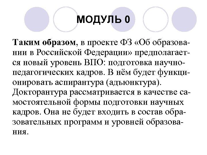 МОДУЛЬ 0 Таким образом, в проекте ФЗ «Об образовании в Российской Федерации» предполагается новый