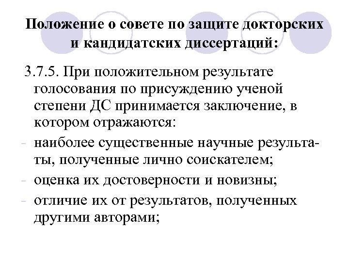 Положение о совете по защите докторских и кандидатских диссертаций: 3. 7. 5. При положительном