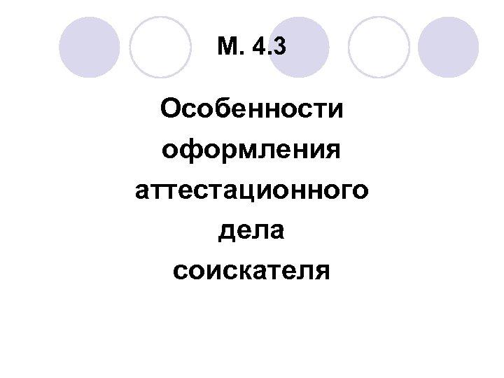 М. 4. 3 Особенности оформления аттестационного дела соискателя
