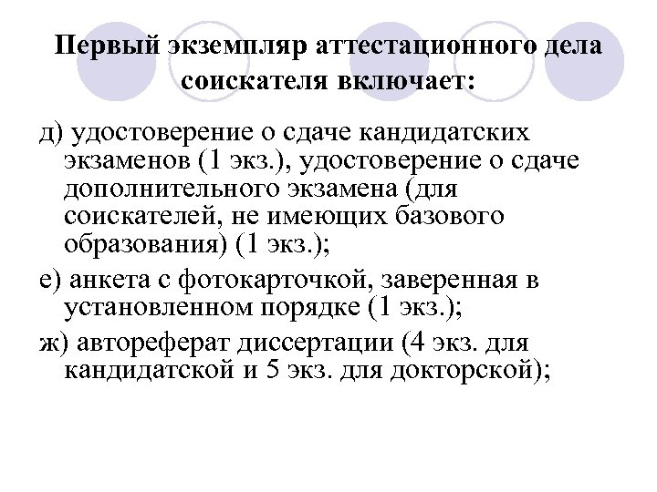 Первый экземпляр аттестационного дела соискателя включает: д) удостоверение о сдаче кандидатских экзаменов (1 экз.