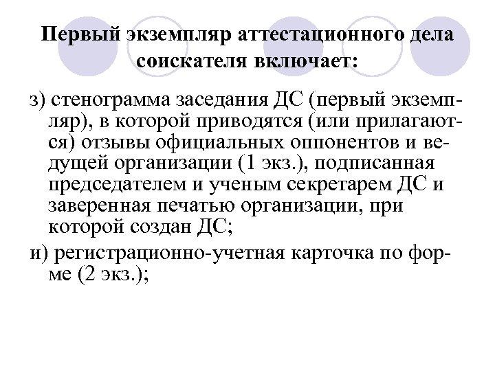 Первый экземпляр аттестационного дела соискателя включает: з) стенограмма заседания ДС (первый экземпляр), в которой