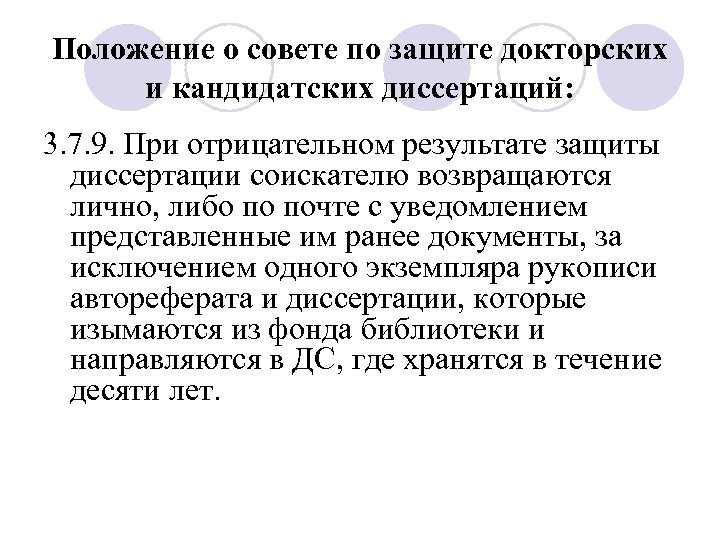 Положение о совете по защите докторских и кандидатских диссертаций: 3. 7. 9. При отрицательном