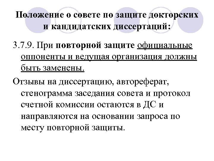 Положение о совете по защите докторских и кандидатских диссертаций: 3. 7. 9. При повторной