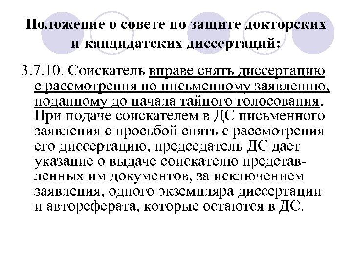 Положение о совете по защите докторских и кандидатских диссертаций: 3. 7. 10. Соискатель вправе