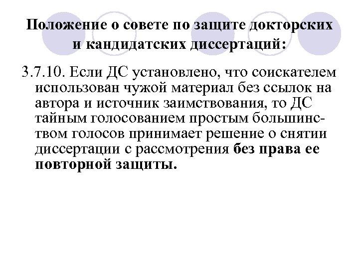 Положение о совете по защите докторских и кандидатских диссертаций: 3. 7. 10. Если ДС