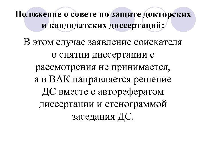 Положение о совете по защите докторских и кандидатских диссертаций: В этом случае заявление соискателя