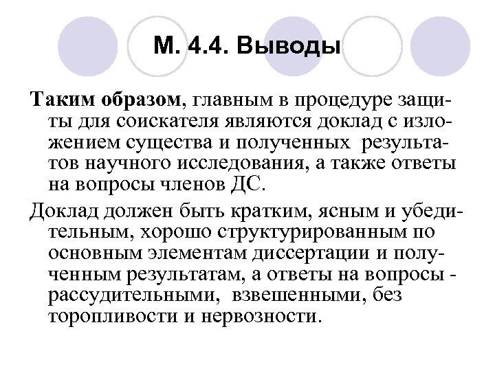 М. 4. 4. Выводы Таким образом, главным в процедуре защиты для соискателя являются доклад