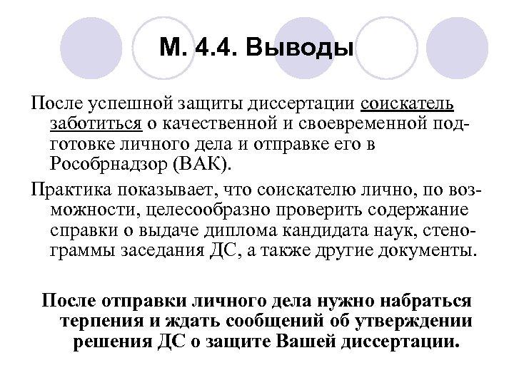 М. 4. 4. Выводы После успешной защиты диссертации соискатель заботиться о качественной и своевременной