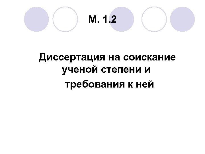 М. 1. 2 Диссертация на соискание ученой степени и требования к ней