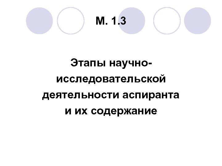 М. 1. 3 Этапы научноисследовательской деятельности аспиранта и их содержание