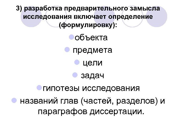 3) разработка предварительного замысла исследования включает определение (формулировку): lобъекта l предмета l цели l