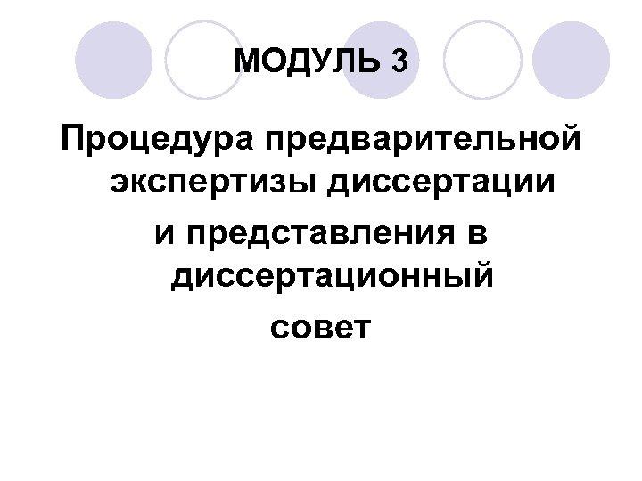 МОДУЛЬ 3 Процедура предварительной экспертизы диссертации и представления в диссертационный совет