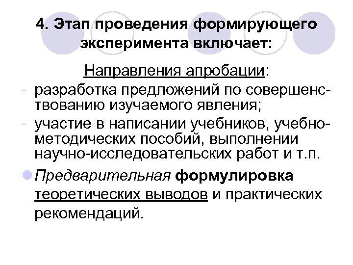 4. Этап проведения формирующего эксперимента включает: Направления апробации: - разработка предложений по совершенствованию изучаемого