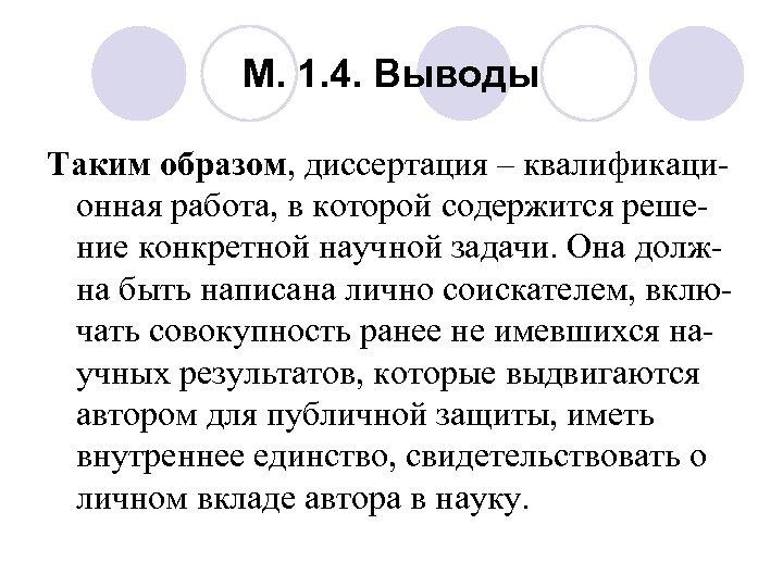 М. 1. 4. Выводы Таким образом, диссертация – квалификационная работа, в которой содержится решение