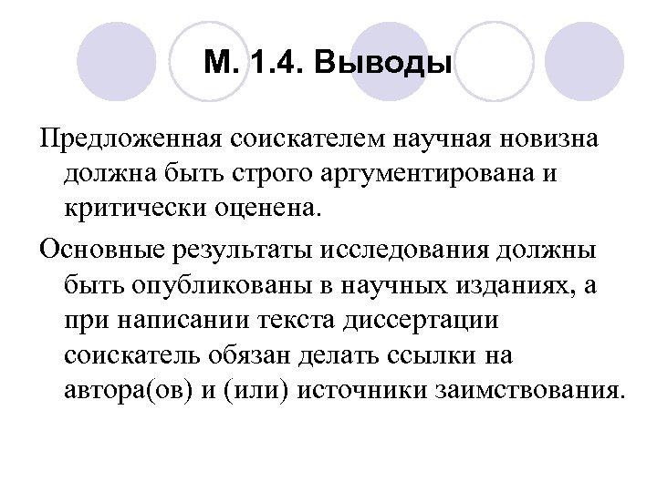 М. 1. 4. Выводы Предложенная соискателем научная новизна должна быть строго аргументирована и критически