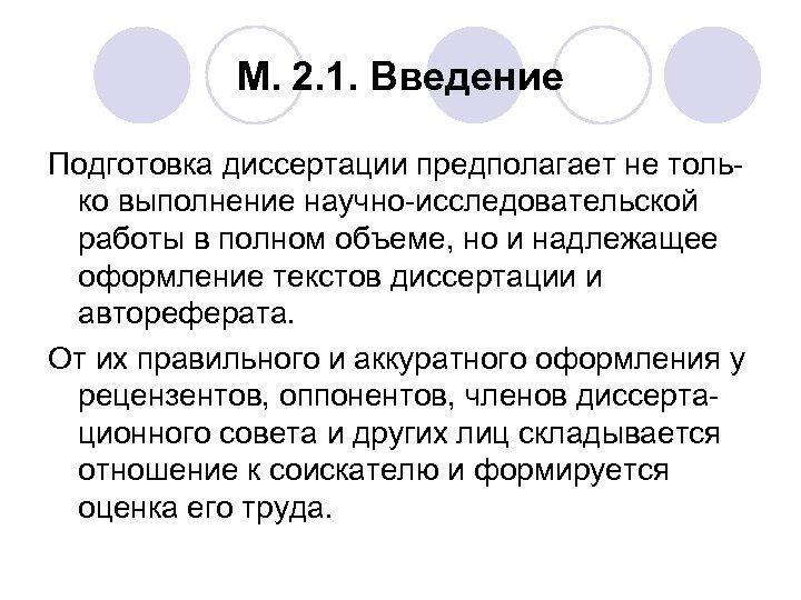 М. 2. 1. Введение Подготовка диссертации предполагает не только выполнение научно-исследовательской работы в полном