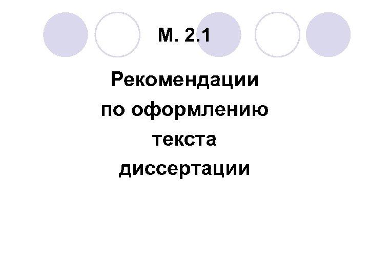 М. 2. 1 Рекомендации по оформлению текста диссертации