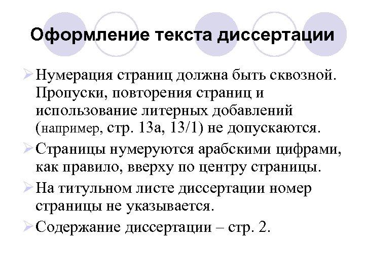 Оформление текста диссертации Ø Нумерация страниц должна быть сквозной. Пропуски, повторения страниц и использование