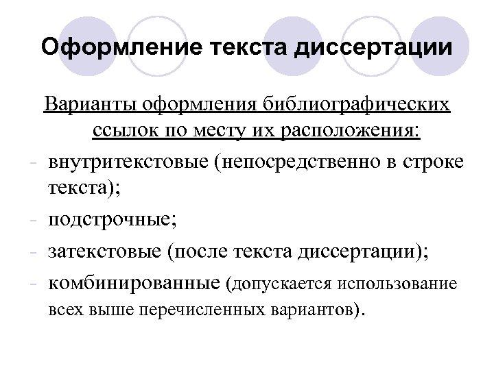 Оформление текста диссертации - Варианты оформления библиографических ссылок по месту их расположения: внутритекстовые (непосредственно