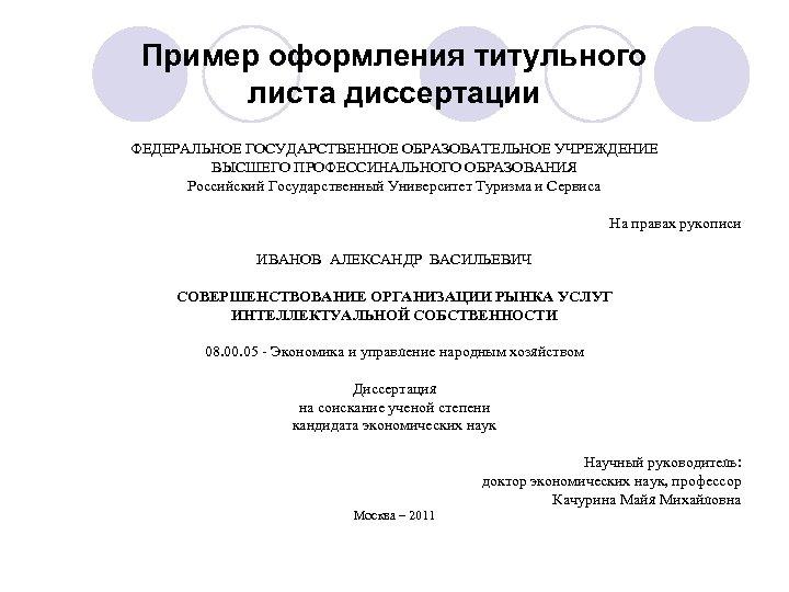 Пример оформления титульного листа диссертации ФЕДЕРАЛЬНОЕ ГОСУДАРСТВЕННОЕ ОБРАЗОВАТЕЛЬНОЕ УЧРЕЖДЕНИЕ ВЫСШЕГО ПРОФЕССИНАЛЬНОГО ОБРАЗОВАНИЯ Российский Государственный