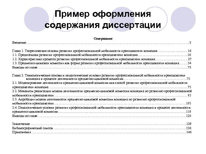 Пример оформления содержания диссертации Содержание Введение……………………. . …………………………………. . 3 Глава 1. Теоретические основы