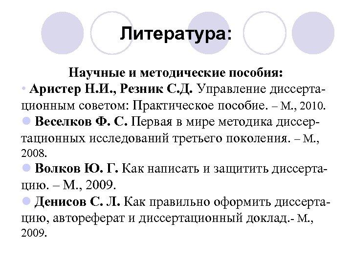 Литература: Научные и методические пособия: • Аристер Н. И. , Резник С. Д. Управление