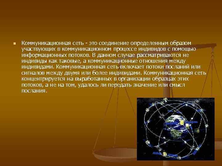 n Коммуникационная сеть - это соединение определенным образом участвующих в коммуникационном процессе индивидов с