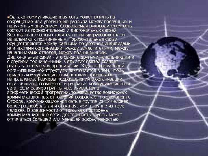 n. Однако коммуникационная сеть может влиять на сокращение или увеличение разрыва между посланным и