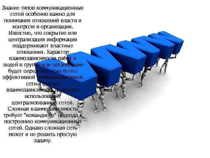 Знание типов коммуникационных сетей особенно важно для понимания отношений власти и контроля в организации.