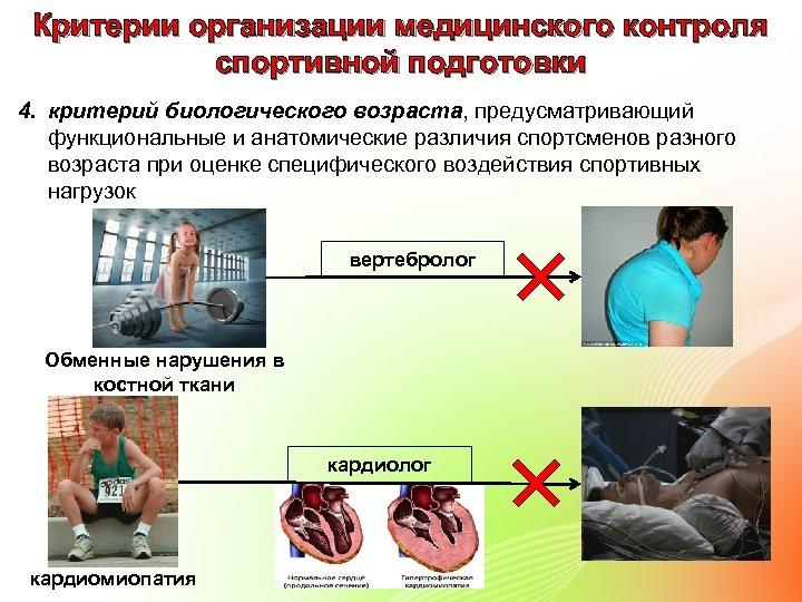 Критерии организации медицинского контроля спортивной подготовки 4. критерий биологического возраста, предусматривающий функциональные и анатомические
