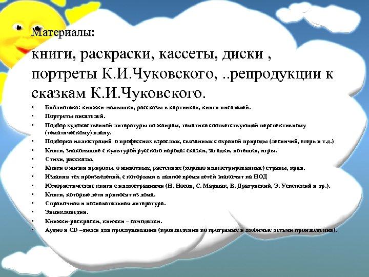 Материалы: книги, раски, кассеты, диски , портреты К. И. Чуковского, . . репродукции к