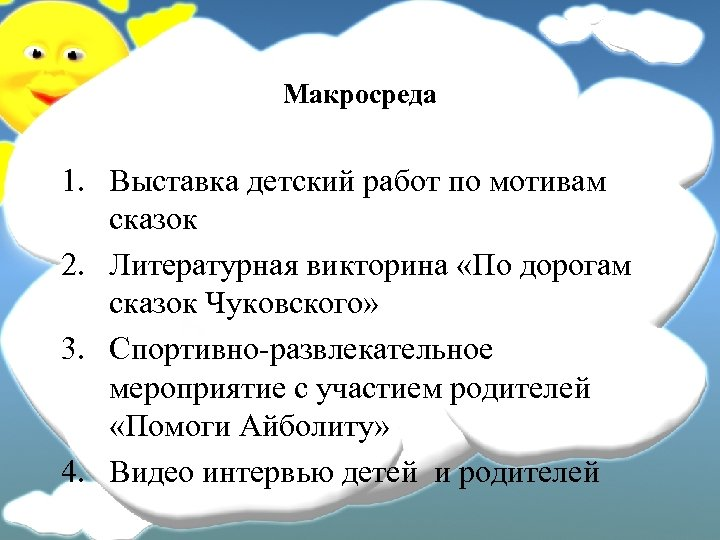 Макросреда 1. Выставка детский работ по мотивам сказок 2. Литературная викторина «По дорогам сказок