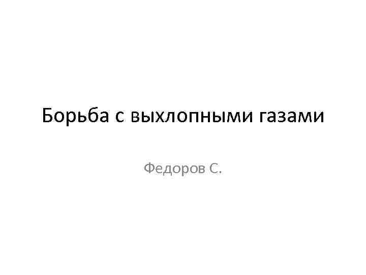 Борьба с выхлопными газами Федоров С.