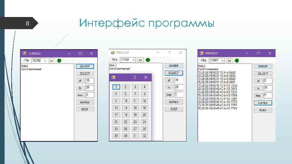 8 Интерфейс программы