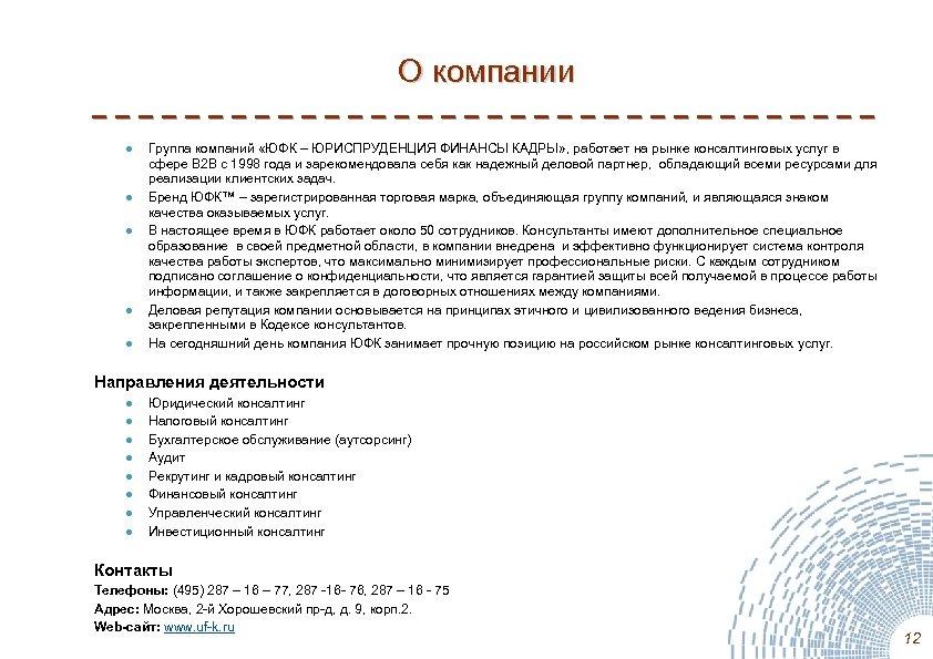 О компании ● ● ● Группа компаний «ЮФК – ЮРИСПРУДЕНЦИЯ ФИНАНСЫ КАДРЫ» , работает