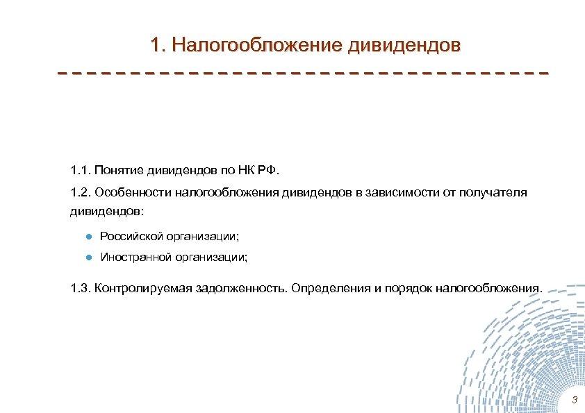 1. Налогообложение дивидендов 1. 1. Понятие дивидендов по НК РФ. 1. 2. Особенности налогообложения