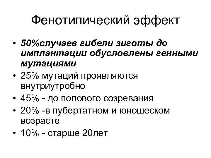 Фенотипический эффект • 50%случаев гибели зиготы до имплантации обусловлены генными мутациями • 25% мутаций