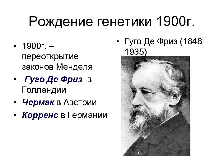 Рождение генетики 1900 г. • 1900 г. – переоткрытие законов Менделя • Гуго Де