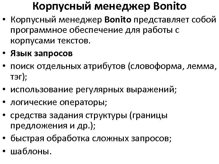 Корпусный менеджер Bonito • Корпусный менеджер Bonito представляет собой программное обеспечение для работы с
