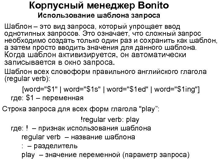 Корпусный менеджер Bonito Использование шаблона запроса Шаблон – это вид запроса, который упрощает ввод