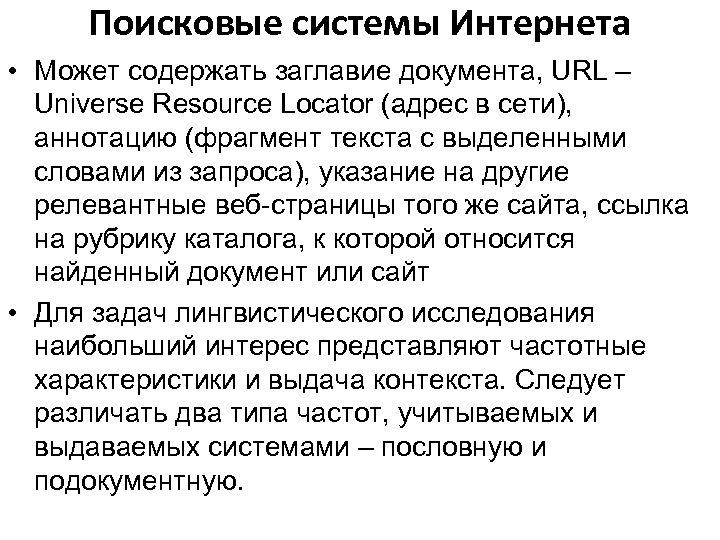 Поисковые системы Интернета • Может содержать заглавие документа, URL – Universe Resource Locator (адрес