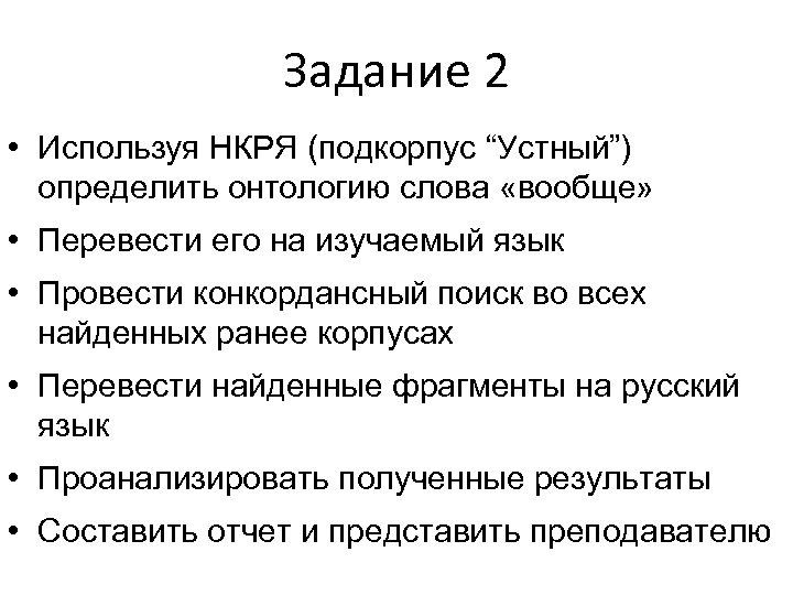 """Задание 2 • Используя НКРЯ (подкорпус """"Устный"""") определить онтологию слова «вообще» • Перевести его"""