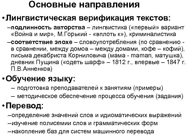 Основные направления • Лингвистическая верификация текстов: –подлинность авторства – лингвистика ( «первый» вариант «Война