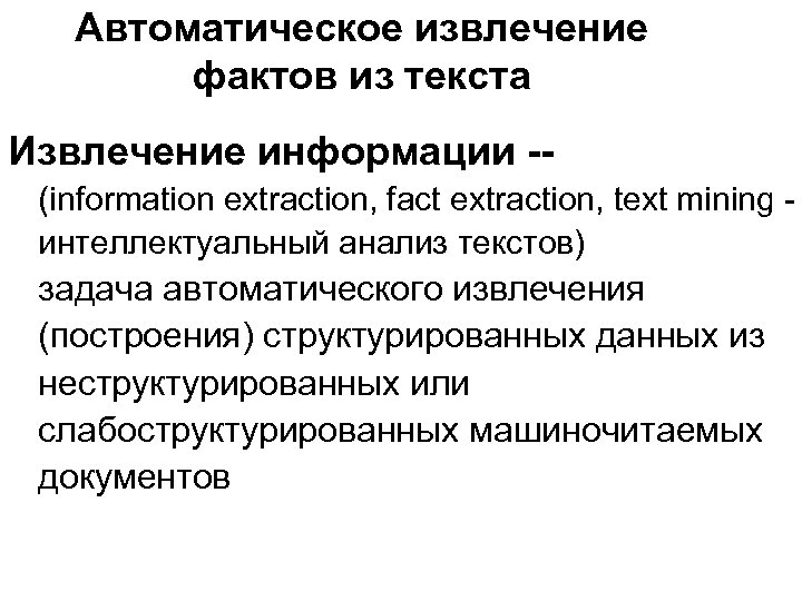 Автоматическое извлечение фактов из текста Извлечение информации -- (information extraction, fact extraction, text mining
