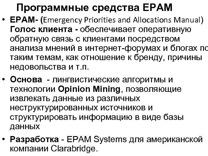 Программные средства ЕРАМ • ЕРАМ- (Emergency Priorities and Allocations Manual) Голос клиента - обеспечивает